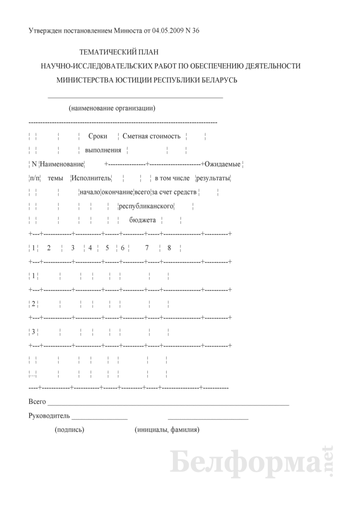 Тематический план научно-исследовательских работ по обеспечению деятельности Министерства юстиции Республики Беларусь. Страница 1