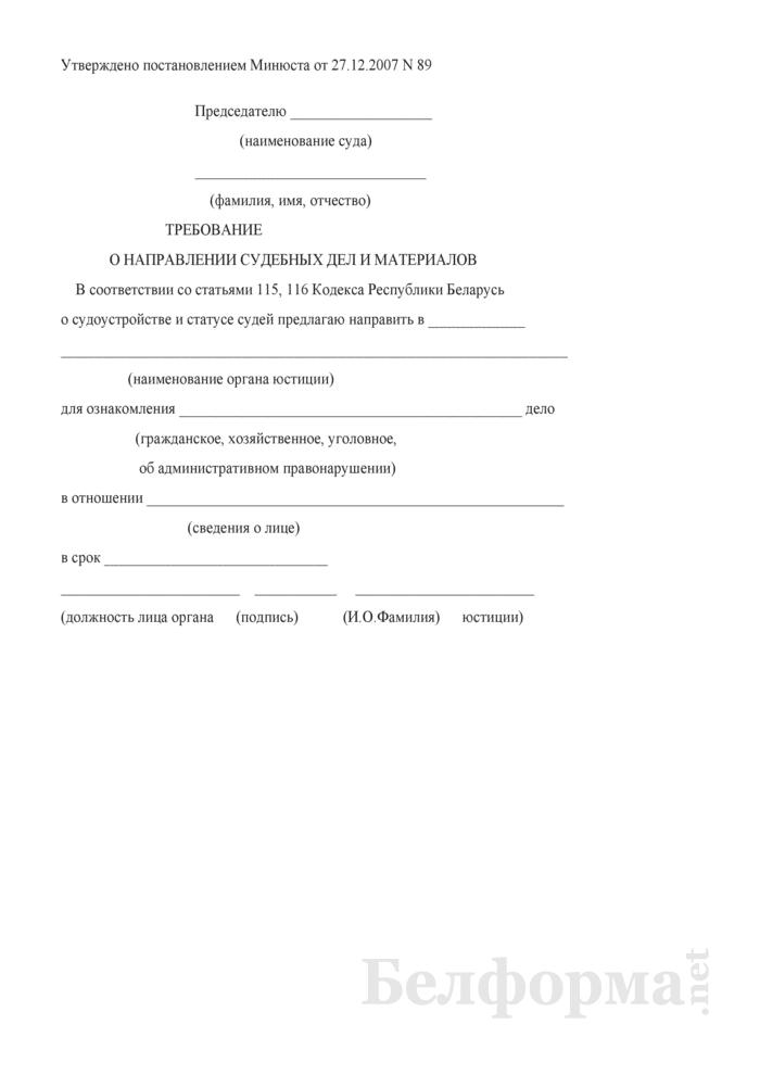 Требование о направлении судебных дел и материалов в орган юстиции. Страница 1