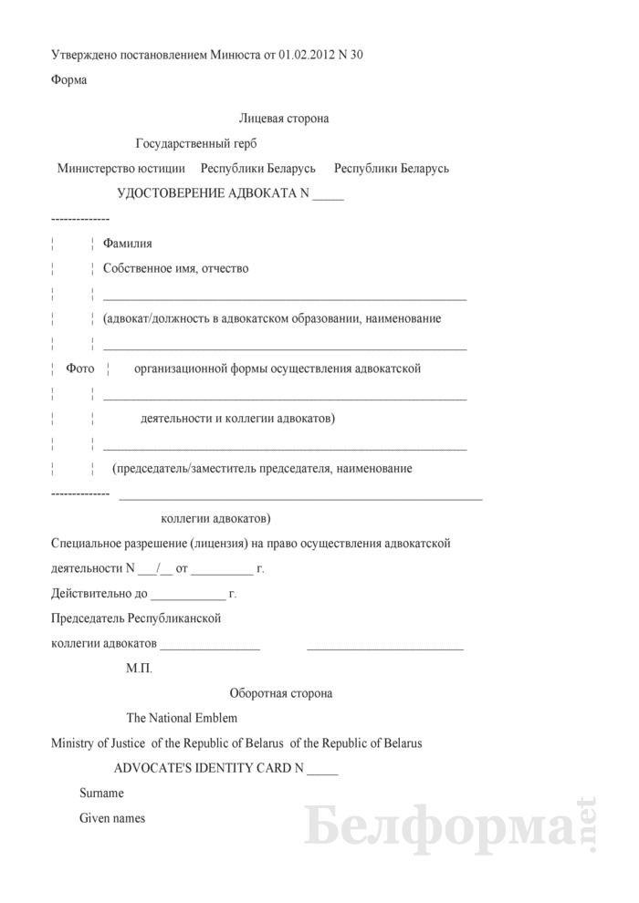 Удостоверение адвоката. Страница 1