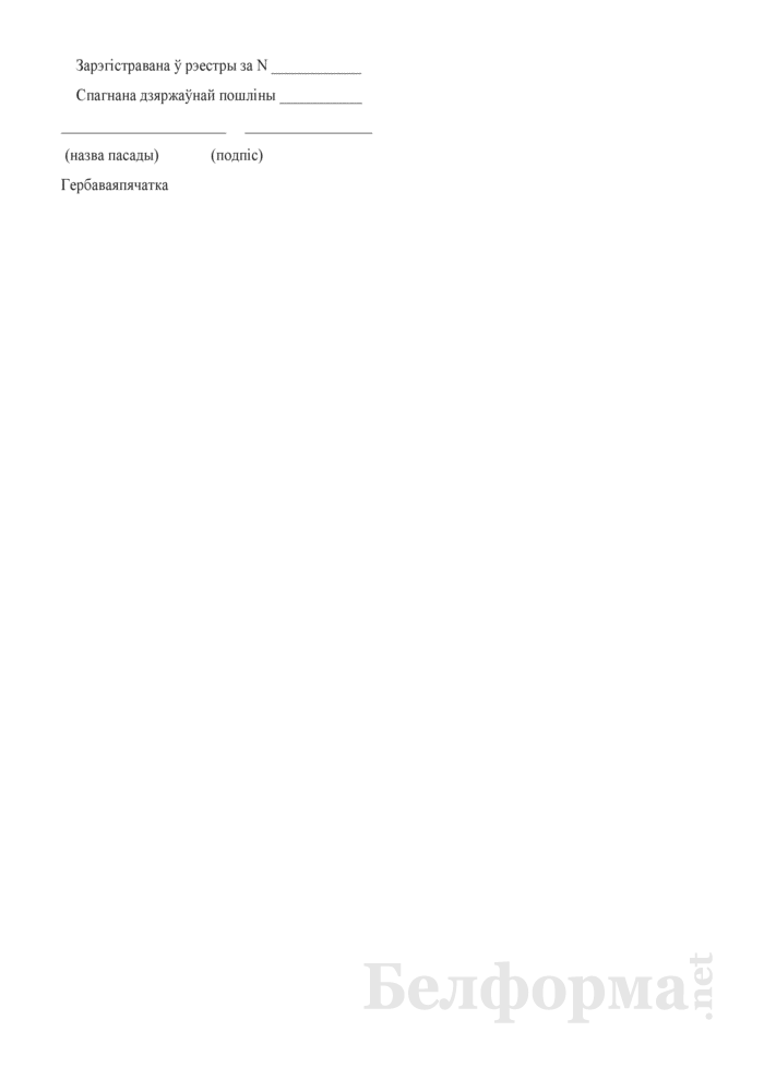 Удостоверительная надпись на договоре, заключенном физическими лицами. Страница 2