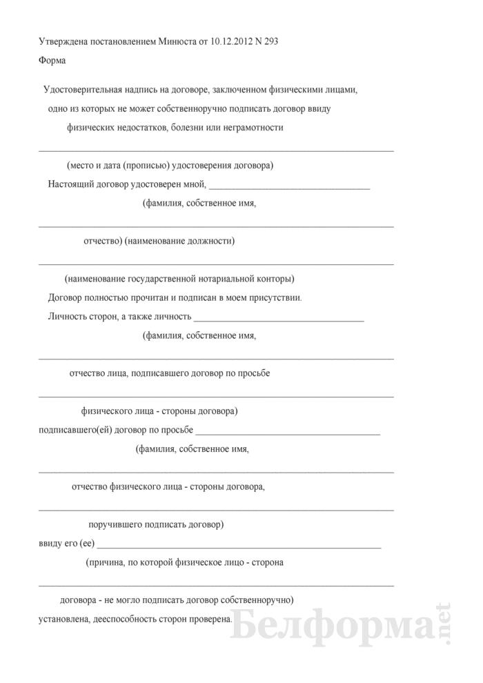 Удостоверительная надпись на договоре, заключенном физическими лицами, одно из которых не может собственноручно подписать договор ввиду физических недостатков, болезни или неграмотности. Страница 1