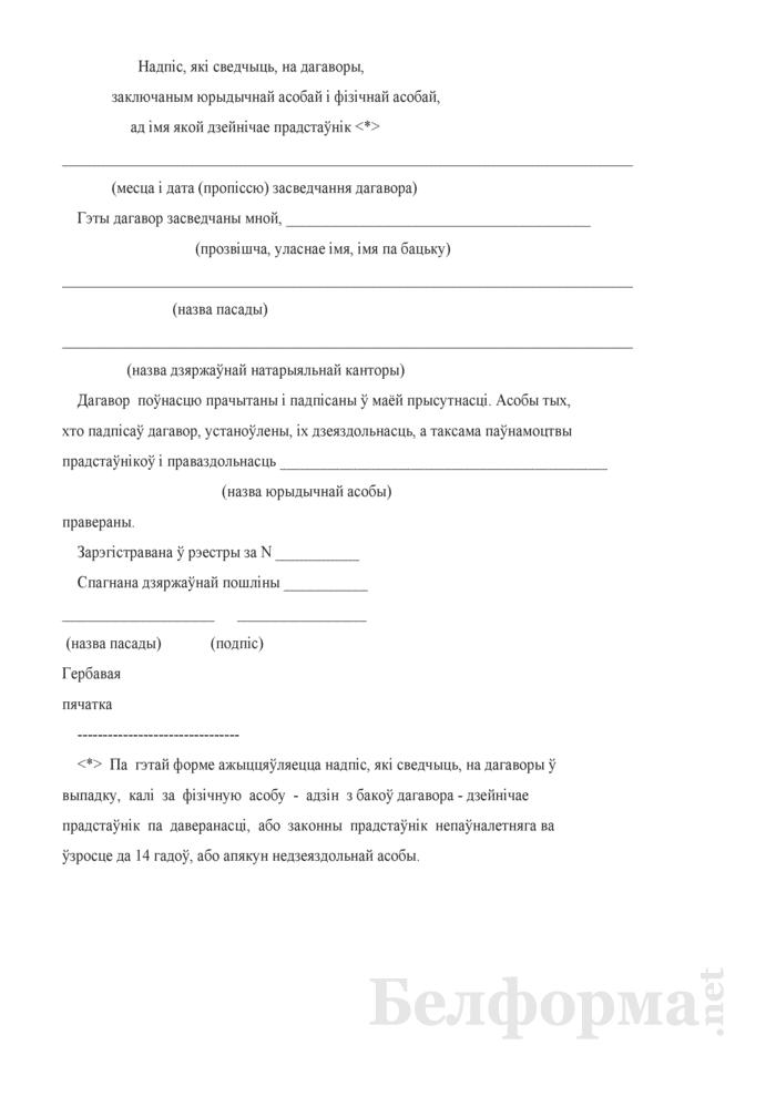 Удостоверительная надпись на договоре, заключенном юридическим лицом и физическим лицом, от имени которого действует представитель. Страница 2