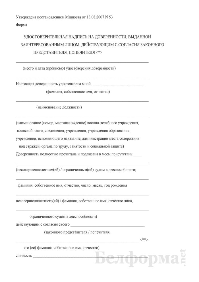 Удостоверительная надпись на доверенности, выданной заинтересованным лицом, действующим с согласия законного представителя, попечителя. Страница 1
