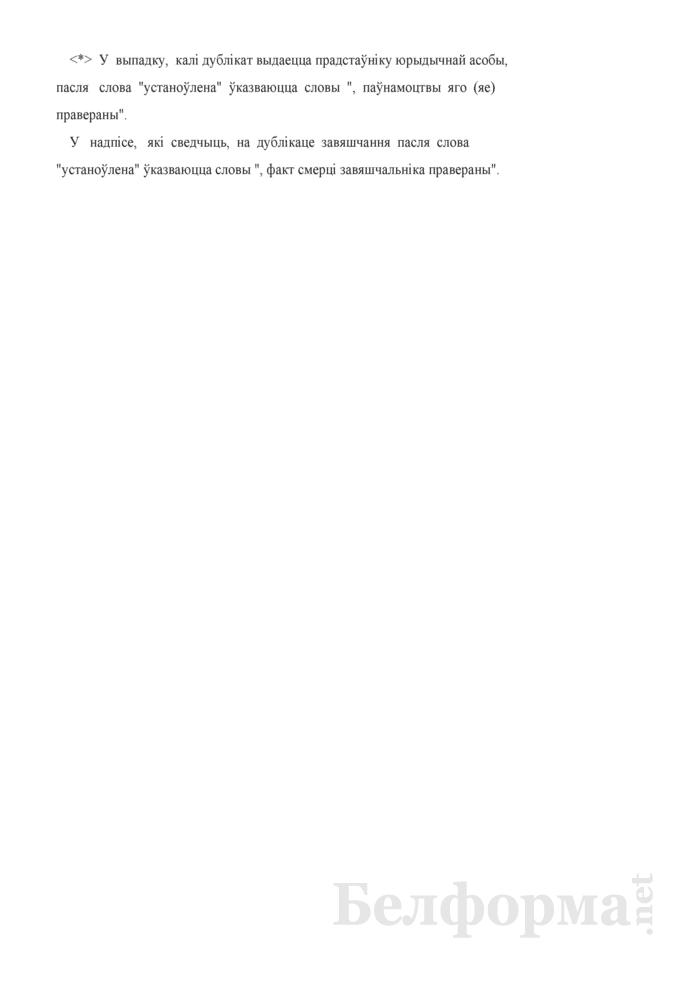 Удостоверительная надпись на дубликате документа (договора, завещания, доверенности, свидетельства о праве на наследство, исполнительной надписи). Страница 4
