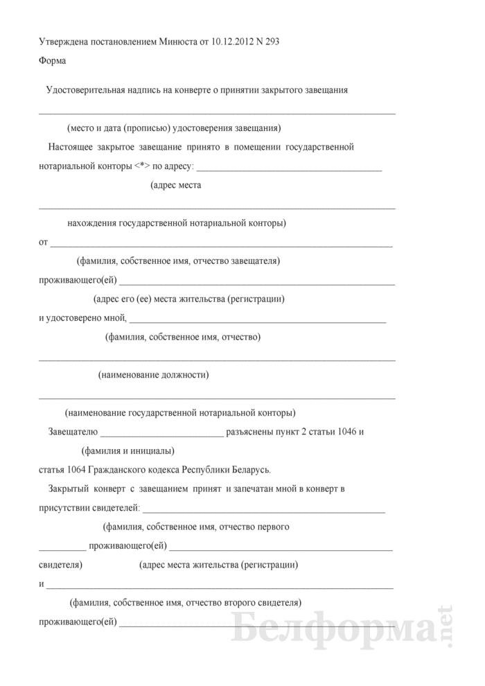 Удостоверительная надпись на конверте о принятии закрытого завещания. Страница 1