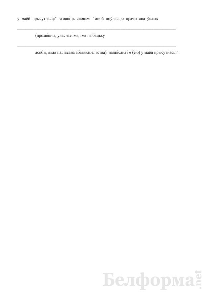 Удостоверительная надпись на обязательстве. Страница 3