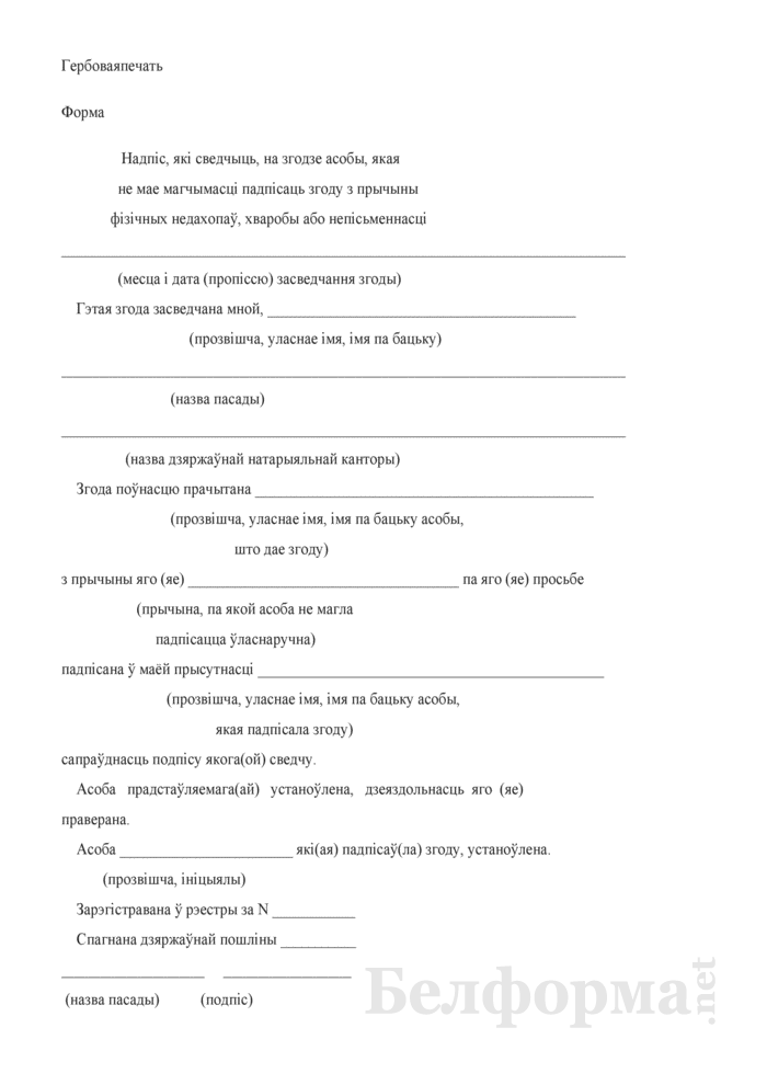 Удостоверительная надпись на согласии лица, не имеющего возможности подписать согласие ввиду физических недостатков, болезни или неграмотности. Страница 2