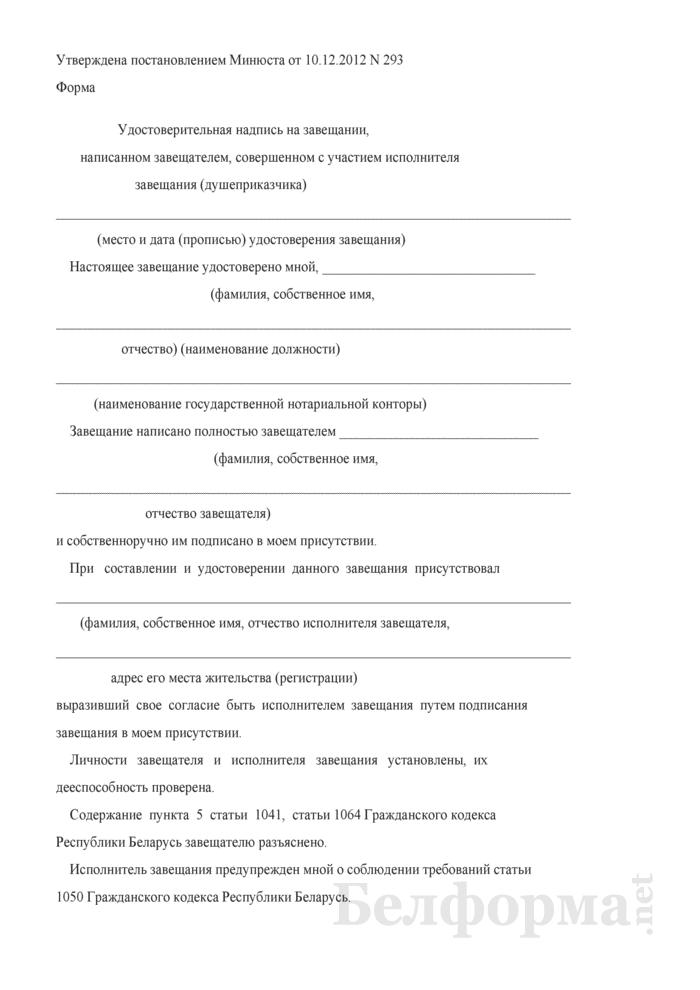 Удостоверительная надпись на завещании, написанном завещателем, совершенном с участием исполнителя завещания (душеприказчика). Страница 1