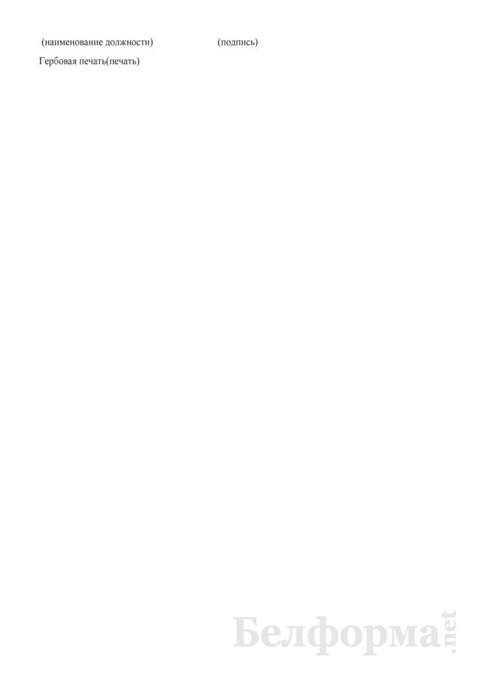 Удостоверительная надпись на завещании, составленном должностным лицом со слов завещателя в присутствии свидетеля. Страница 2