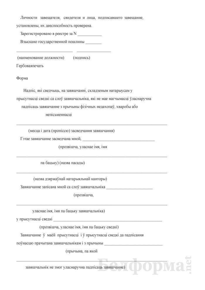 Удостоверительная надпись на завещании, составленном нотариусом в присутствии свидетеля со слов завещателя, не имеющего возможности собственноручно подписать завещание ввиду физических недостатков, болезни или неграмотности. Страница 2