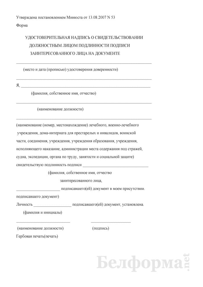 Удостоверительная надпись о свидетельствовании должностным лицом подлинности подписи заинтересованного лица на документе. Страница 1