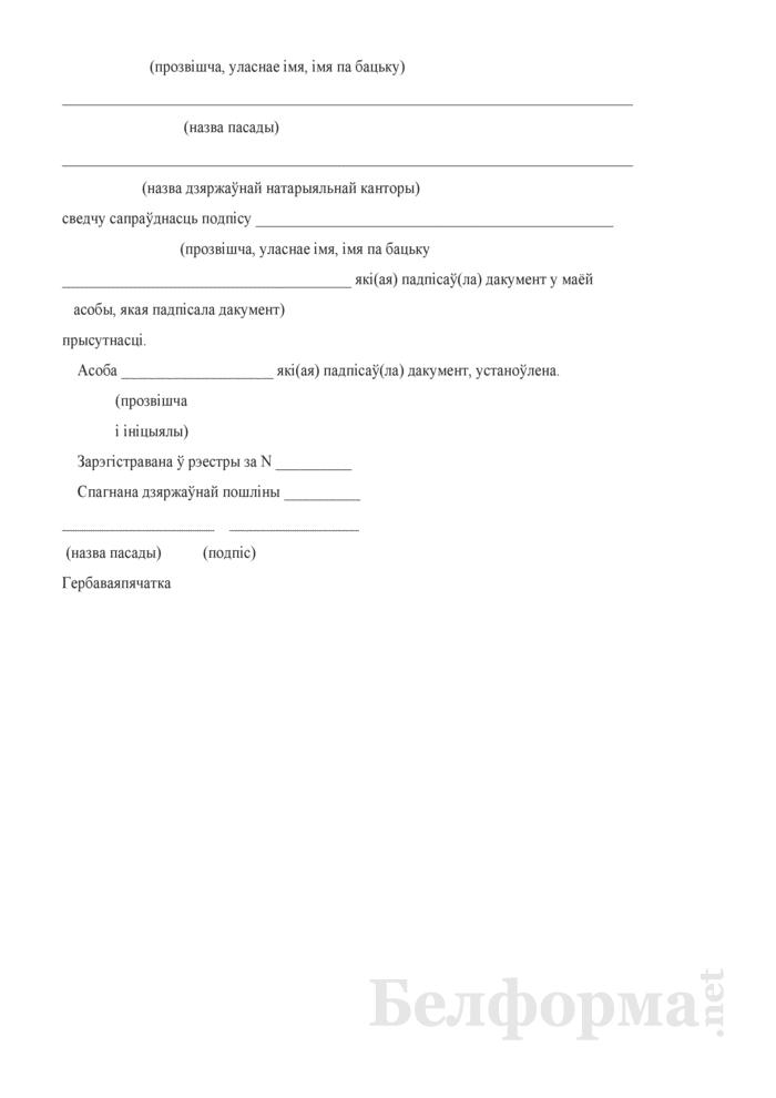 Удостоверительная надпись о свидетельствовании подлинности подписи физического лица. Страница 2