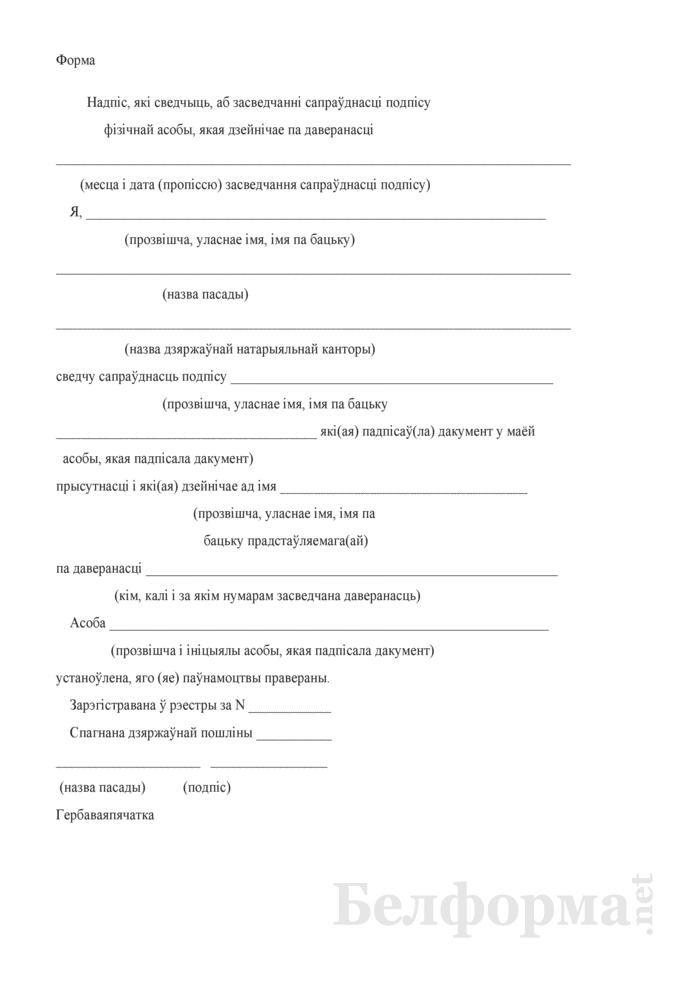 Удостоверительная надпись о свидетельствовании подлинности подписи физического лица, действующего по доверенности. Страница 2