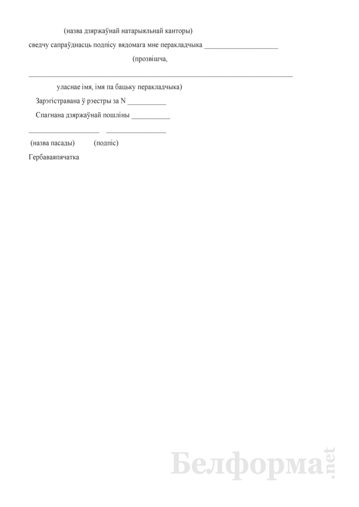 Удостоверительная надпись о свидетельствовании подлинности подписи переводчика. Страница 2
