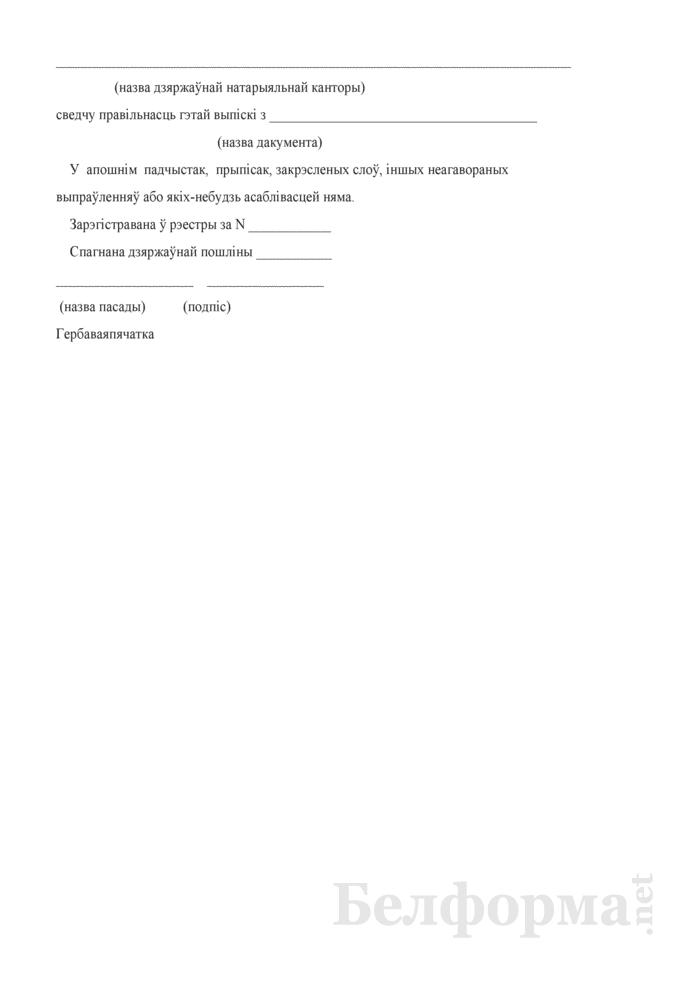 Удостоверительная надпись о свидетельствовании верности выписки из документа. Страница 2