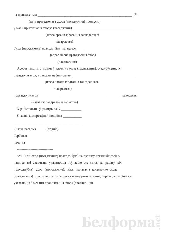 Удостоверительная надпись об удостоверении факта достоверности документа органа управления хозяйственного общества. Страница 3