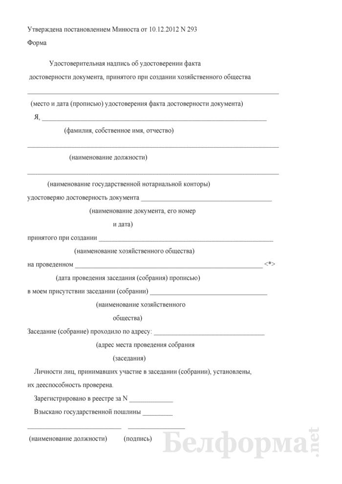 Удостоверительная надпись об удостоверении факта достоверности документа, принятого при создании хозяйственного общества. Страница 1