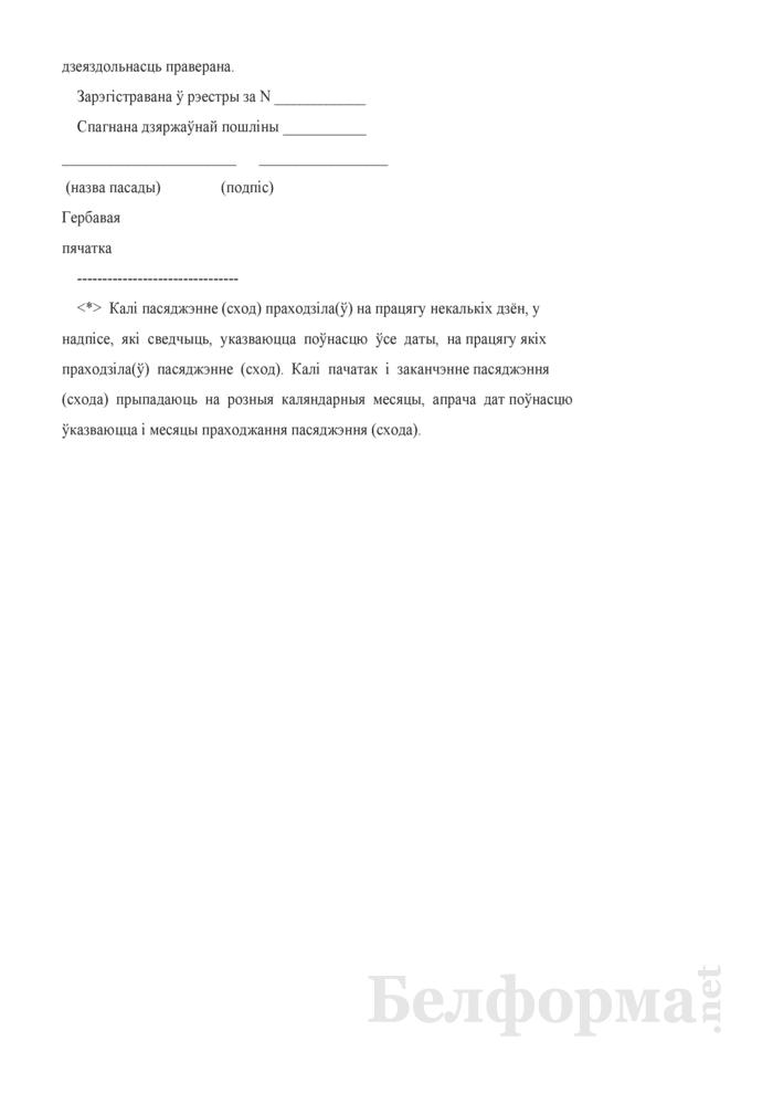 Удостоверительная надпись об удостоверении факта достоверности документа, принятого при создании хозяйственного общества. Страница 3