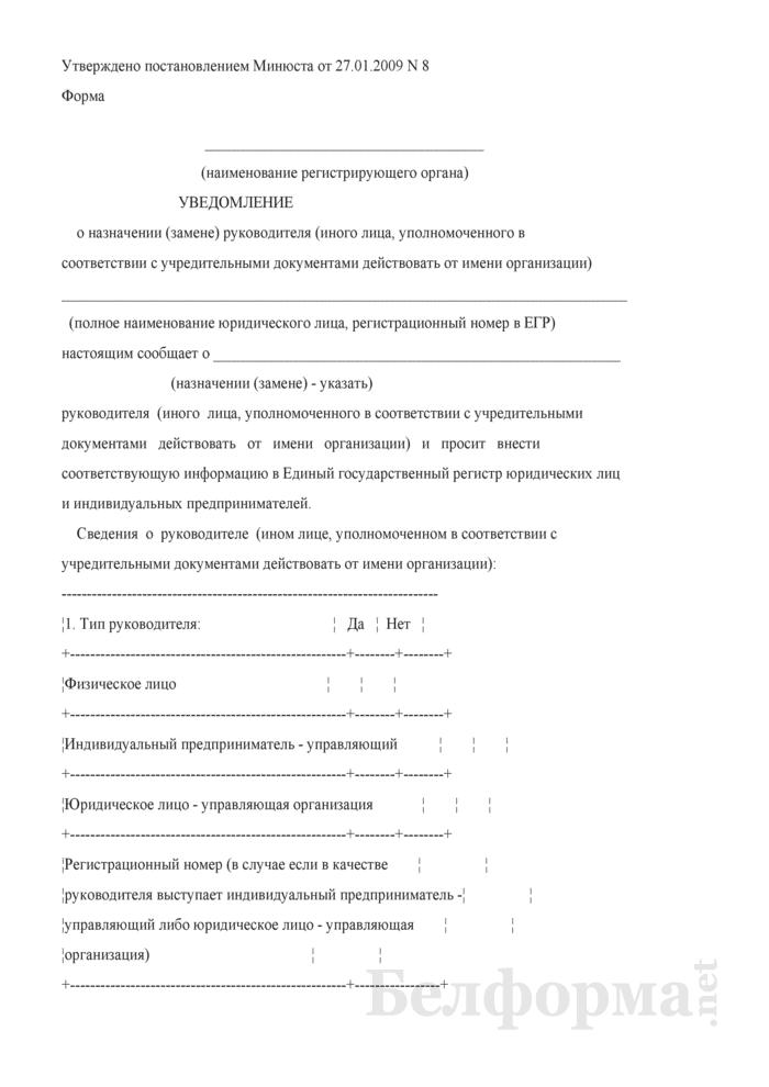 Уведомление о назначении (замене) руководителя (иного лица, уполномоченного в соответствии с учредительными документами действовать от имени организации). Страница 1