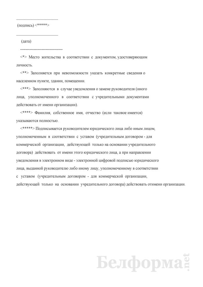 Уведомление о назначении (замене) руководителя (иного лица, уполномоченного в соответствии с учредительными документами действовать от имени организации). Страница 5