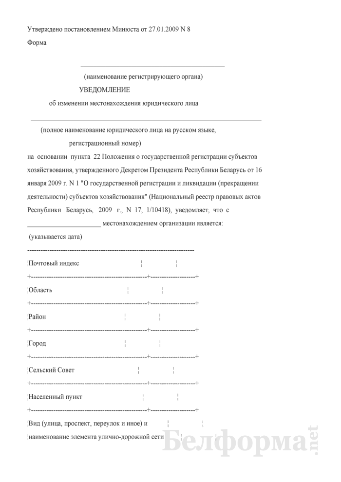 Уведомление об изменении местонахождения юридического лица. Страница 1
