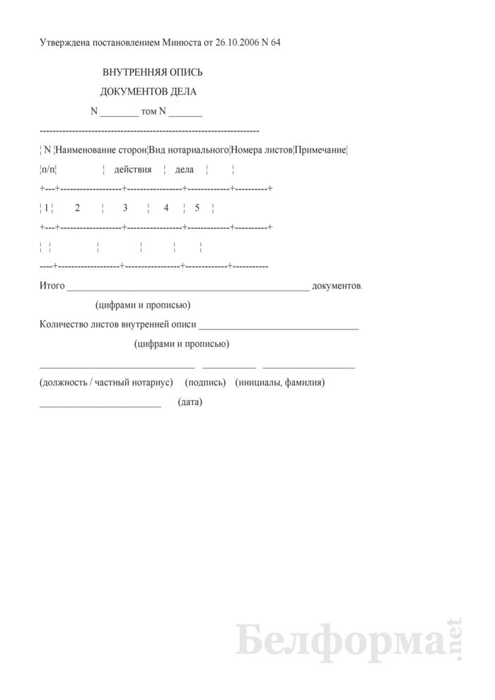 Внутренняя опись документов дела. Страница 1