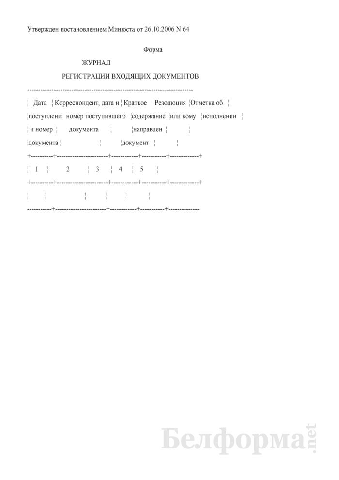 Журнал регистрации входящих документов. Страница 1