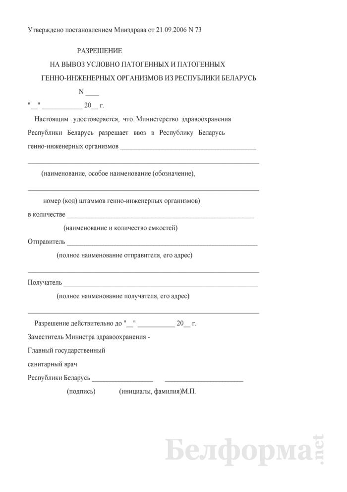 Разрешение на ввоз условно патогенных и патогенных генно-инженерных организмов в Республику Беларусь. Страница 1