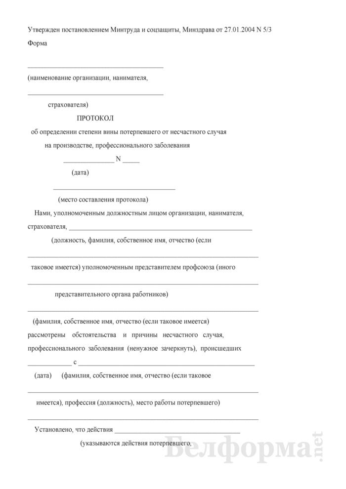 Протокол об определении степени вины потерпевшего от несчастного случая на производстве, профессионального заболевания. Страница 1