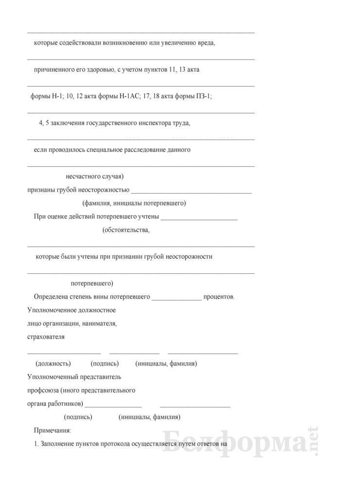 Протокол об определении степени вины потерпевшего от несчастного случая на производстве, профессионального заболевания. Страница 2