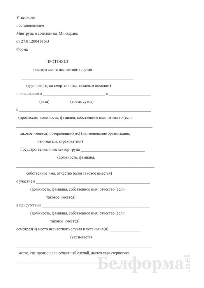 Протокол осмотра места несчастного случая. Страница 1
