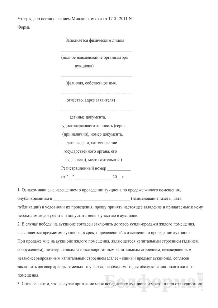Заявление на участие в аукционе по продаже жилых помещений республиканского жилищного фонда (для физического лица). Страница 1