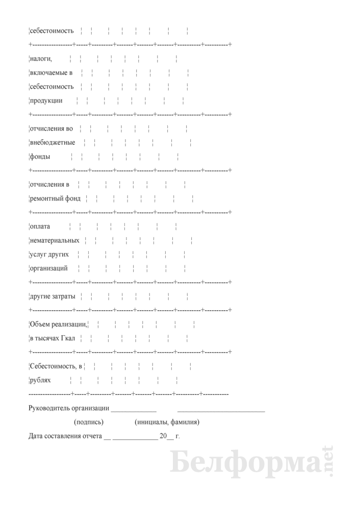 Анализ себестоимости выработки и реализации тепловой энергии собственного производства (квартальная). Страница 4
