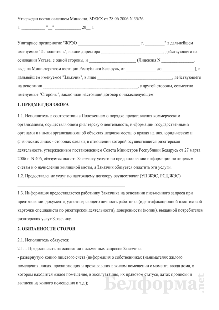 Договор о предоставлении информации. Страница 1