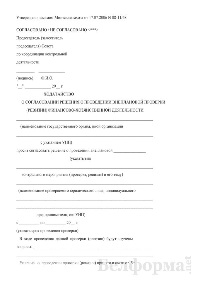 Ходатайство о согласовании решения о проведении внеплановой проверки (ревизии) финансово-хозяйственной деятельности. Страница 1