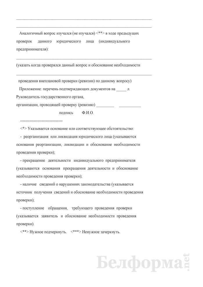 Ходатайство о согласовании решения о проведении внеплановой проверки (ревизии) финансово-хозяйственной деятельности. Страница 2