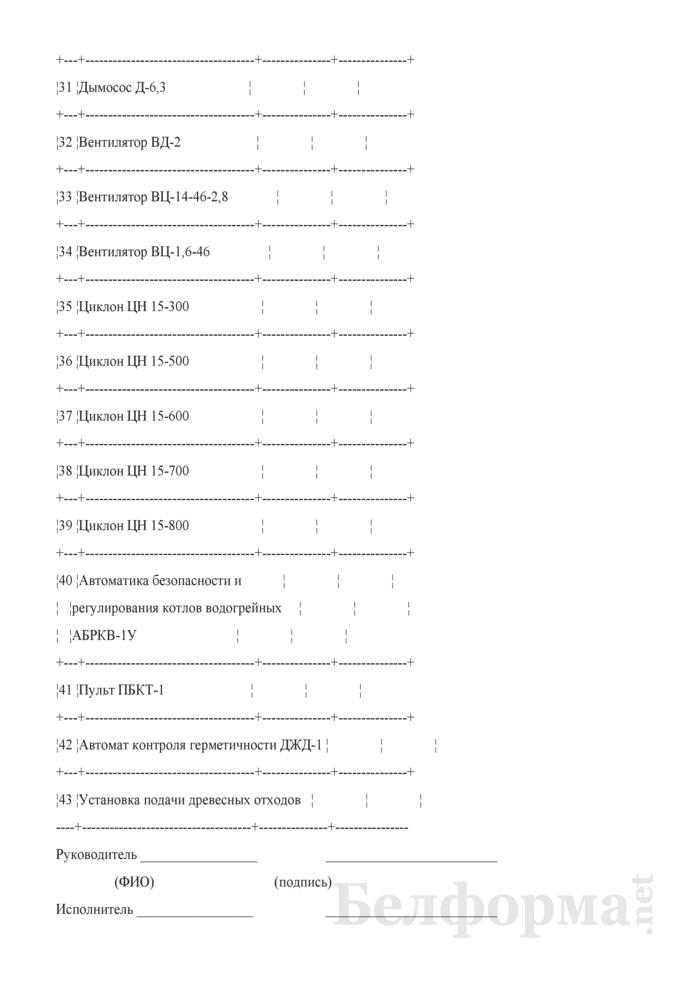 Отчет о номенклатуре выпускаемой продукции (квартальная). Страница 4