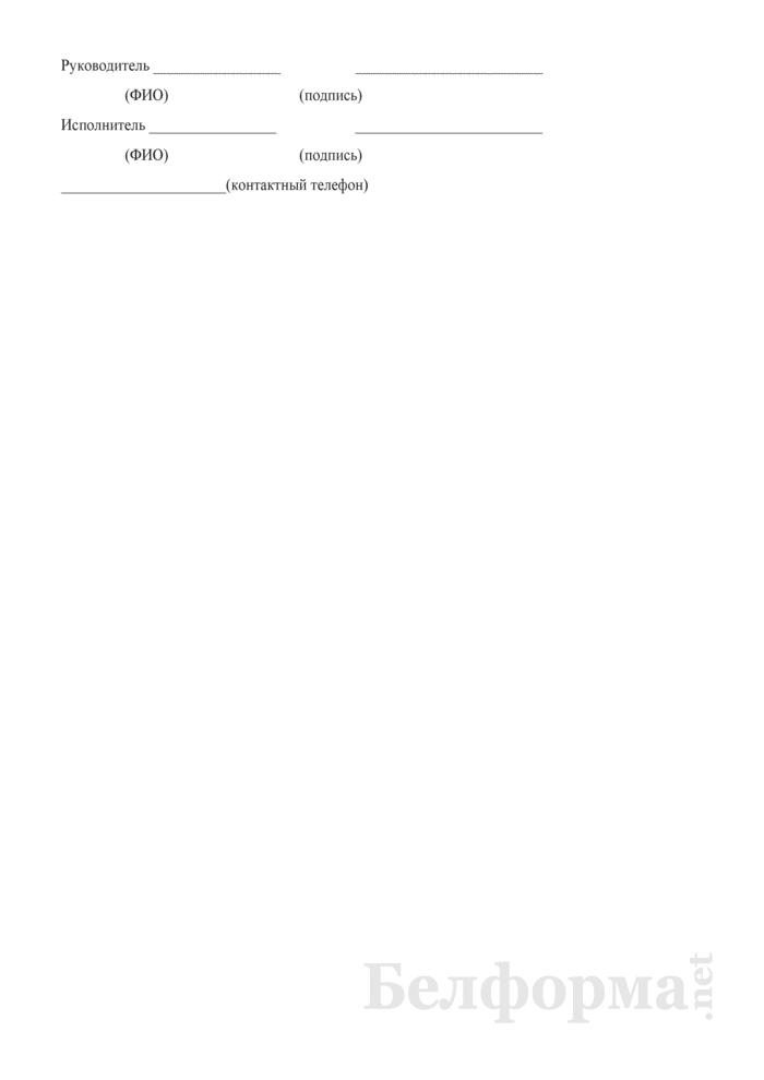 Отчет о номенклатуре выпускаемой продукции (квартальная). Страница 6
