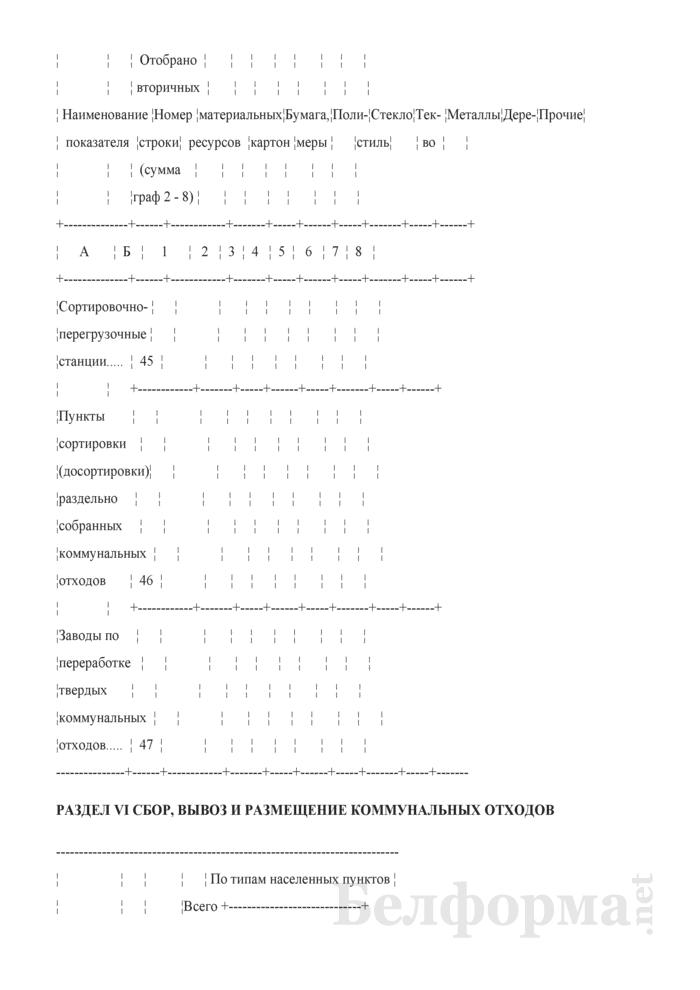 Отчет о санитарной очистке населенных пунктов (годовая). Страница 11