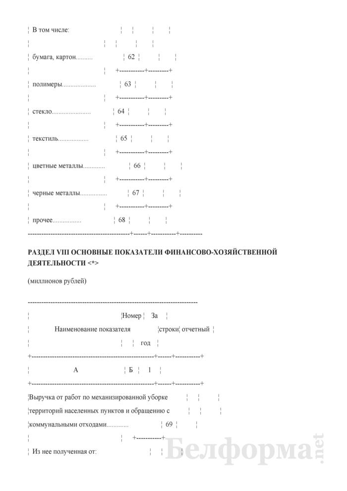 Отчет о санитарной очистке населенных пунктов (годовая). Страница 15