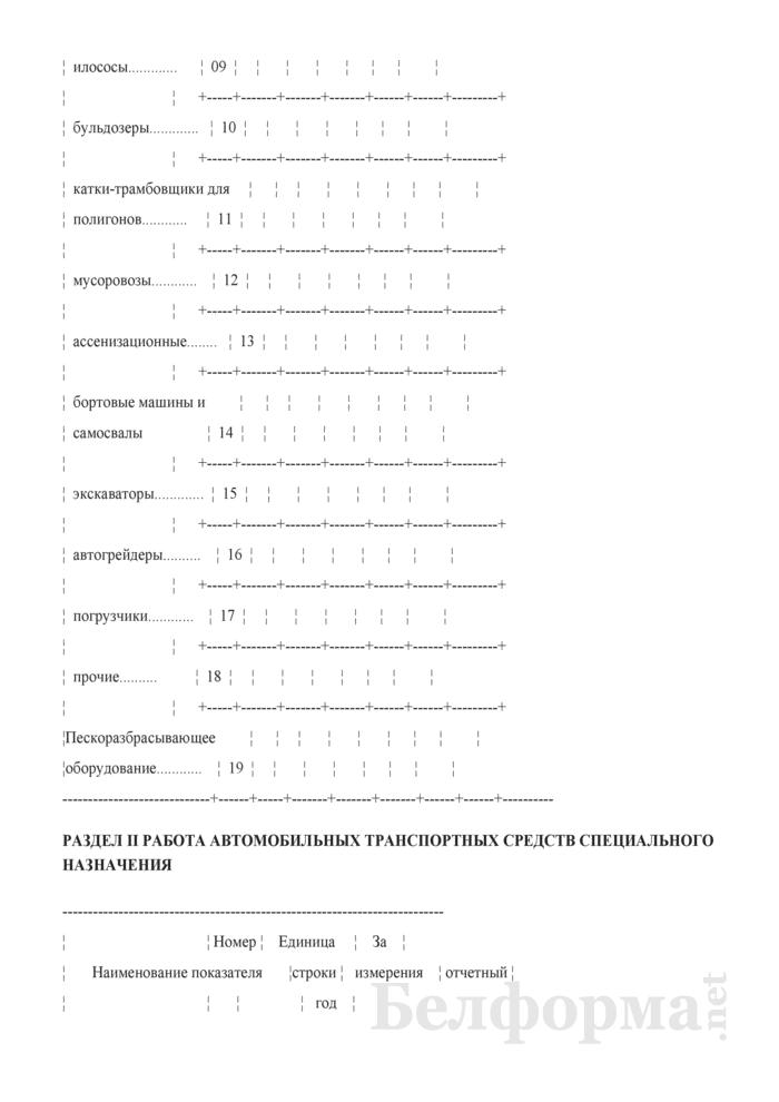 Отчет о санитарной очистке населенных пунктов (годовая). Страница 5