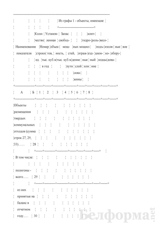 Отчет о санитарной очистке населенных пунктов (годовая). Страница 7