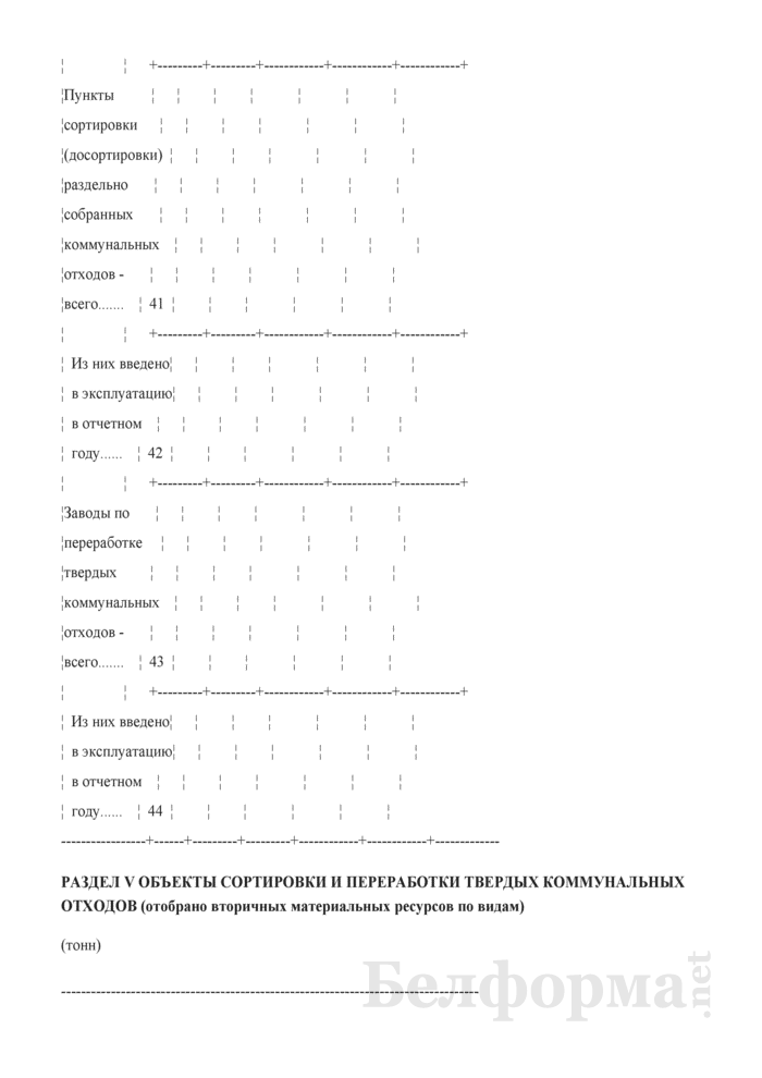Отчет о санитарной очистке населенных пунктов (годовая). Страница 10