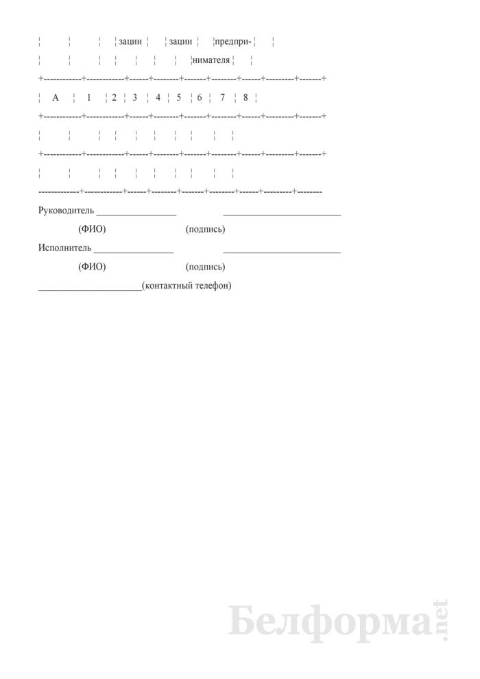 Отчет о заготовке и поставке вторичного сырья, отходов товаров (квартальная). Страница 3