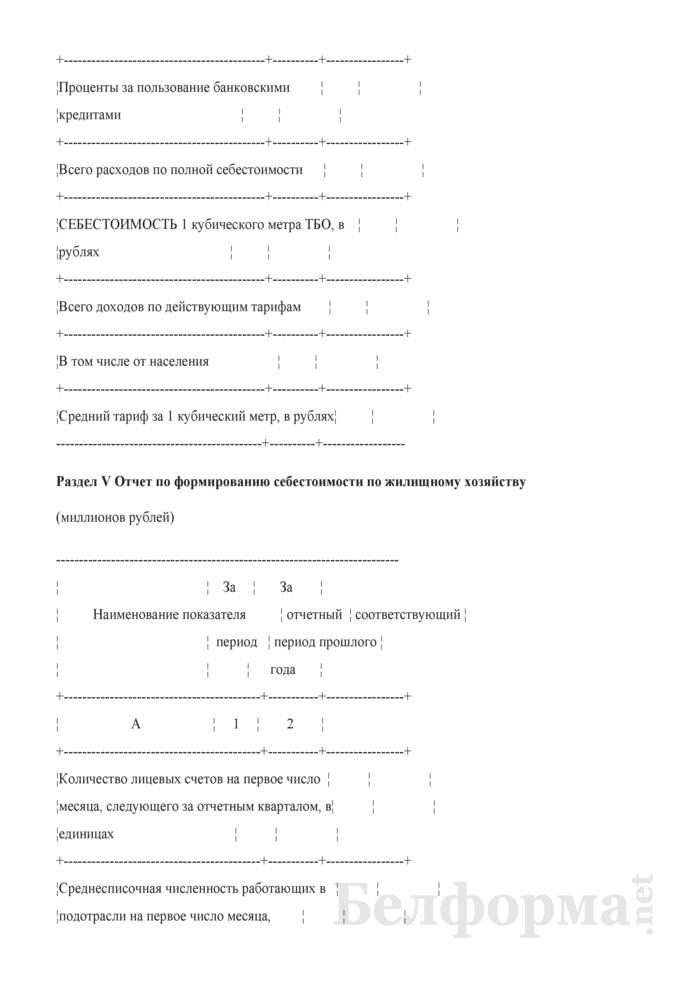 Отчет по формированию себестоимости (квартальная). Страница 21