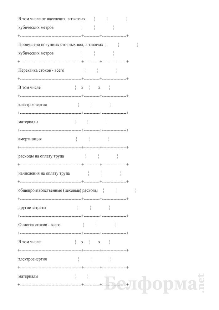 Отчет по формированию себестоимости (квартальная). Страница 8