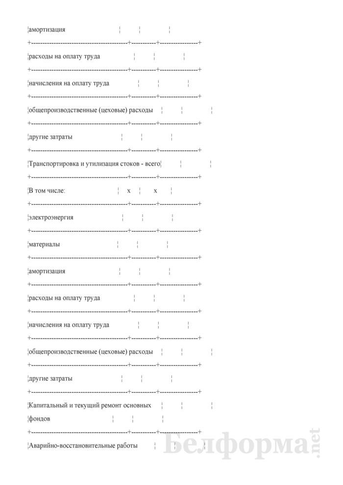 Отчет по формированию себестоимости (квартальная). Страница 9