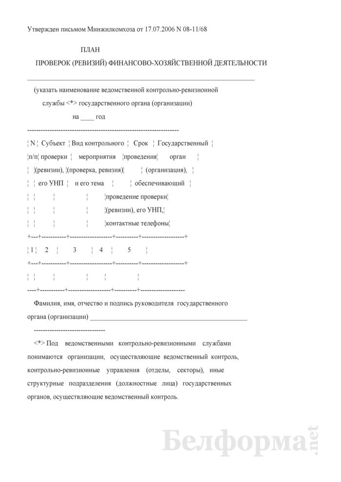 План проверок (ревизий) финансово-хозяйственной деятельности, проводимой ведомственной контрольно-ревизионной службой государственного органа. Страница 1