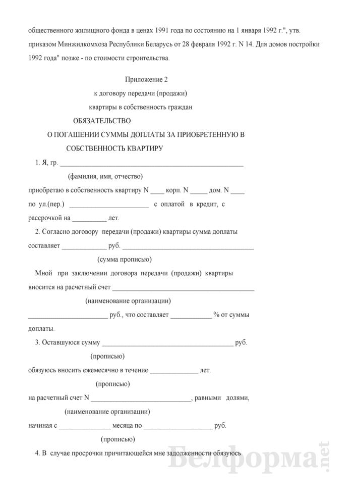 Примерный договор на передачу (продажу) квартиры в собственность граждан&quot;Расчетом стоимости квартиры&quot;,&quot;Обязательством о погашении суммы доплаты за приобретенную в собственность квартиру&quot;)</a>  </li>    Протокол об административном правонарушении, утвержденный Министерством жилищно-коммунального хозяйства      Рабочая ведомость учета объектов растительного мира, расположенных на землях населенных пунктов      Рабочая ведомость учета насаждений на объектах растительного мира, расположенных на землях населенных пунктов      Расчет годового объема допустимых скрытых утечек воды из водоводов и водопроводной сети системы ПРВ      Расчет по источникам возмещения расходов по обслуживаемому организациями системы Министерства жилищно-коммунального хозяйства Республики Беларусь жилищному фонду      Расчет потребности в получении бюджетных ассигнований, выделяемых на возмещение части затрат по оказанию жилищно-коммунальных услуг населению, проживающему в не обслуживаемом . Страница 6