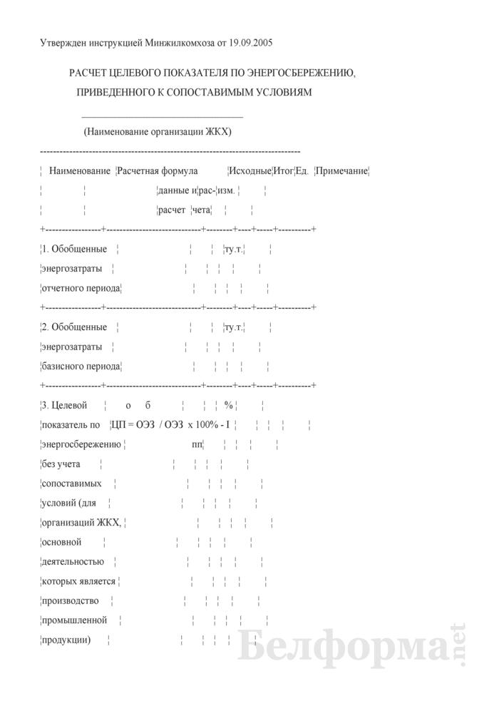 Расчет целевого показателя по энергосбережению, приведенного к сопоставимым условиям. Страница 1